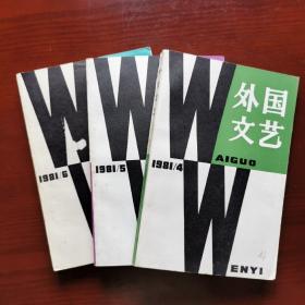 外国文艺  1981年4、5、6期3册