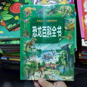 少儿必读经典 恐龙百科全书(超值彩图版)