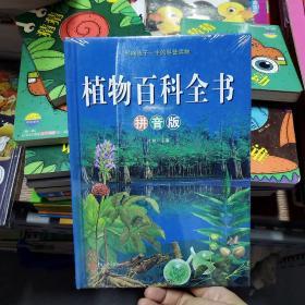 植物百科全书(拼音版超值彩图版)/少儿必读经典