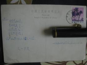 大庆市常务副市长于宸信札(明信片,在大庆石油学校就学期间所写)