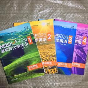 新视野大学英语第3版智慧版读写教程1234共四本