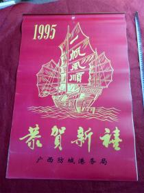 怀旧收藏挂历《1995年恭贺新禧 盆景摄影》双月12月全尺寸75*52cm