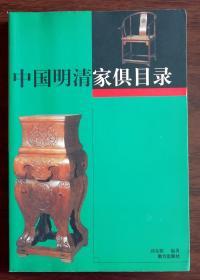 中国明清家俱目录(上)