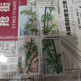 邮票:茶杆竹 紫竹 金镶玉竹 佛肚竹