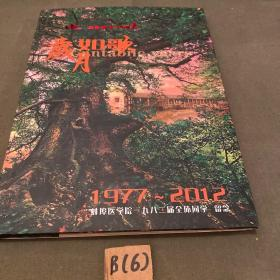 《岁月如歌》1977~2012 蚌埠医学院1982届全体同学 留念