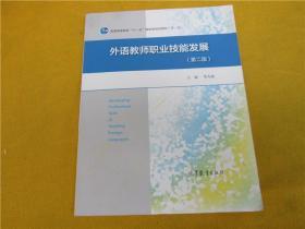 外语教师职业技能发展(第2版)