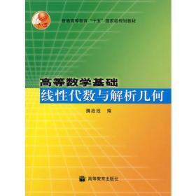 线性代数与解析几何 /魏战线 高等教育出版社