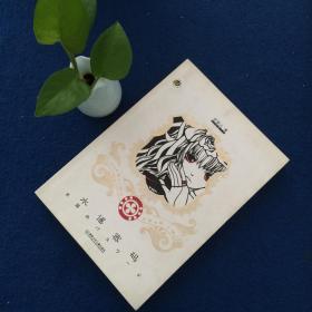 日泛小说:水谣密码 /安瑟儿 湖南少儿出版社