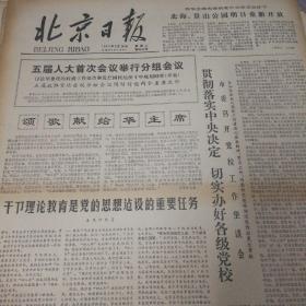 北海、景山公园明日重新开放!第五届全国人民代表大会代表名单!1978年2月28日《北京日报》