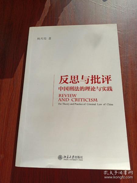 反思与批评:中国刑法的理论与实践
