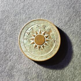 民国铜元党徽币背布图一分保真包老古钱币收藏