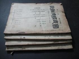国民经济杂志 第四十二卷 第三号、第六号 第四十三号卷 第一 第二 日文 以图为准