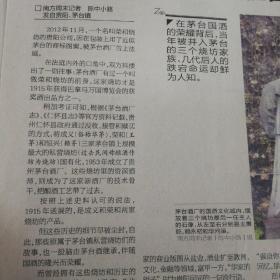 【贵州茅台酒专题报】,《南方周末》,你懂的。