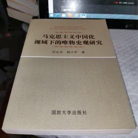 马克思主义中国化视域下的唯物史观研究