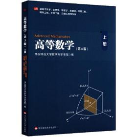 高等数学(上)(化学、生物学、地理学、心理学等专业)(第3版)
