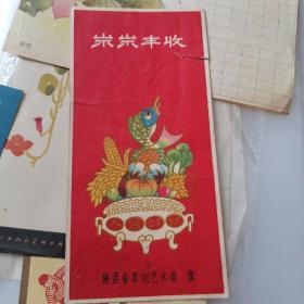 1958年贺年卡,人民公社岁岁丰收图案。陕西省群众艺术馆贺