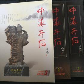 中华奇石2007年第3期,2008年第1、2期,三期合售