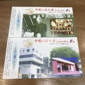 中国人民大学校庆60周年,明信片两张