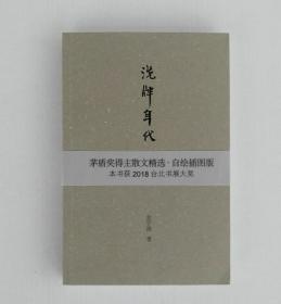 全网最低价!金宇澄签名钤印《洗牌年代》茅盾文学奖作家金宇澄签名钤印