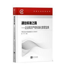 通往标准之路-企业知识产权标准化管理宝典