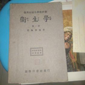民国复兴初级中学教科书:《卫生学》第一册、商务印书馆发行