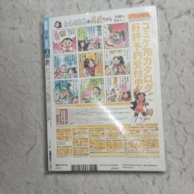日文原版 电击萌王 2009年8月(附别册)