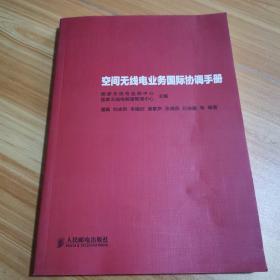空间无线电业务国际协调手册