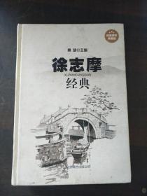 超值精装典藏版:徐志摩经典