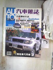 汽车杂志1997 11