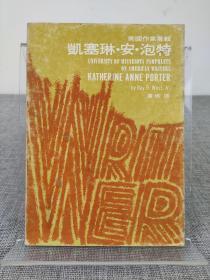 董桥译《凯塞琳·安·泡特》今日世界出版社,1976年初版,版本罕见