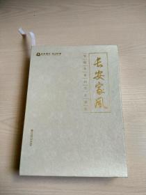 长安家风:家庭传承12节必修课(DVD+书)1-12集全,共6张DVD现存5张 缺最后1张(11-12集)