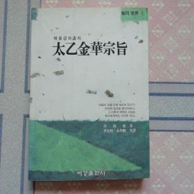 太乙金华宗旨(韩文版)