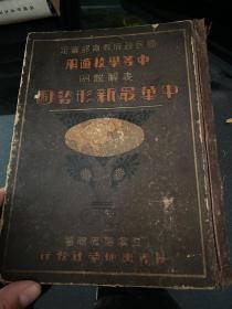 中华最新形势图 民国25年增订版,不缺页,后几页有些破损,看图,