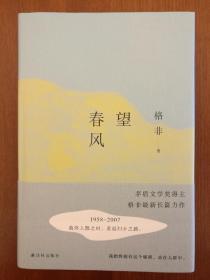 望春风(精装)(2016年一版一印)