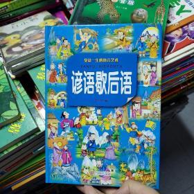 谚语歇后语(超值彩图版)/少儿必读经典