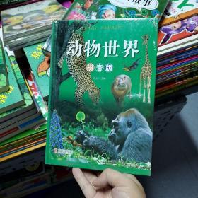 动物世界(拼音版超值彩图版)/少儿必读经典