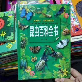 少儿必读经典:昆虫百科全书(超值彩图版)