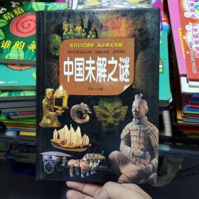 中国未解之谜(超值彩图版)