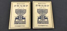 中国音乐史(全二册).