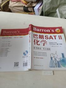 Barron.s   巴朗SAT   II   化学(第13版)
