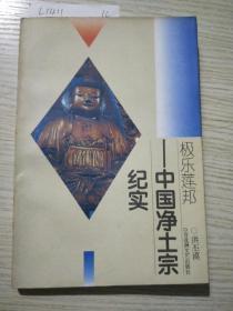 极乐莲邦:中国净土宗纪实