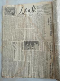 1951年6月24日人民日报  紧密地联系群众是我党的光荣传统