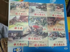 连环画:铁道游击队1-10  1978年版