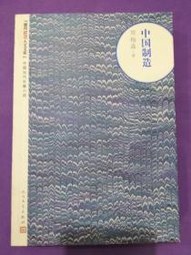 朝内166人文文库·中国当代长篇小说:中国制造