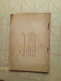 共产党宣言(干部必读)民国出版