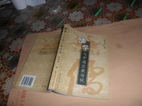 儒学与中国宗教传统 (陈咏明  著)   正版现货