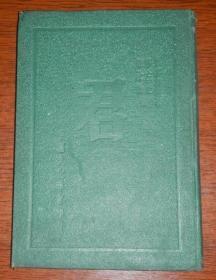 民国旧书《君》初版精装本