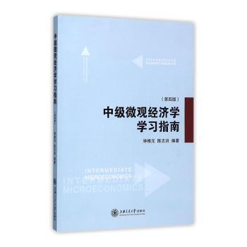 全新正版图书 中级微观经济学学  钟根元  上海交通大学出版社  9787313045300蓝生文化