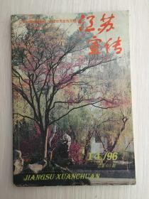 江苏宣传9614
