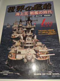 世界の舰船 2012 41月(特集 )